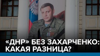 «ДНР» без Захарченко: какая разница? | Радио Донбасс.Реалии