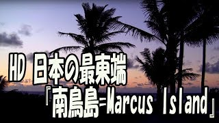 HD 日本の最東端 『南鳥島=Marcus Island』