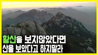 구름바다 위의 섬, 중국 황산 (KBS_2007.01.…