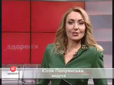 """""""Здоров'я 36.6""""  Ведуча - Юлія Полуянська"""