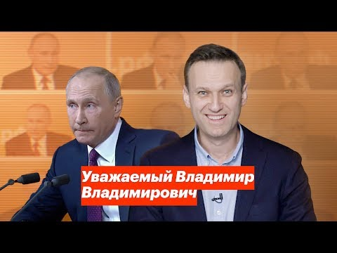 Уважаемый Владимир Владимирович