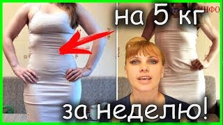 Минус 5 кг за неделю — ЛЕГКО!!!