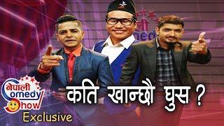 भ्रष्टाचार बिरुद्ध गर्जिए तीन कलाकार   तीन जना खुशी हुन तीन करोड रुवाउने ?  Nepali Comedy Show   JTV