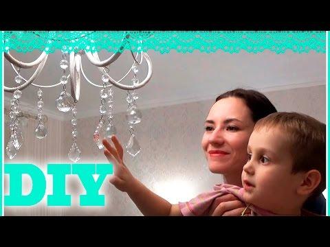 Как украсить люстру своими руками