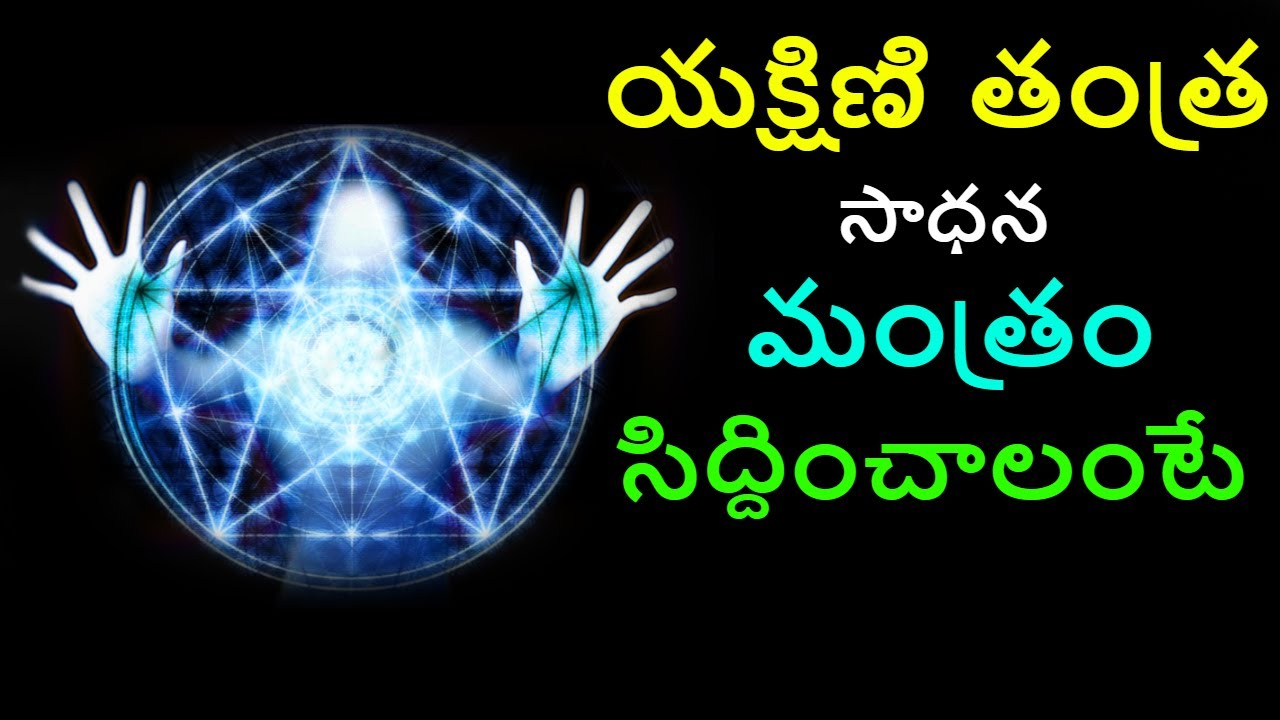 yakshini sadhana part 1 | mantra tantra yantra | mantra siddhi kalagalante|  interesting facts telugu