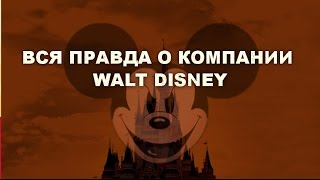 TeleTrade  Академия Трейдинга Телетрейд. История корпораций. The Walt Disney Company