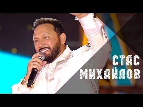 Стас Михайлов - Ну вот и всё (Жара, Live 2019)