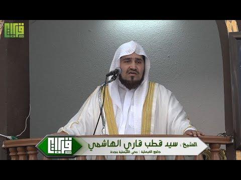 الابتلاء || خطبة الجمعة | الشيخ سيد قطب قاري الهاشمي | 1438/12/17هـ