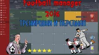 Football Manager 2016. Тренировки и Персонал.