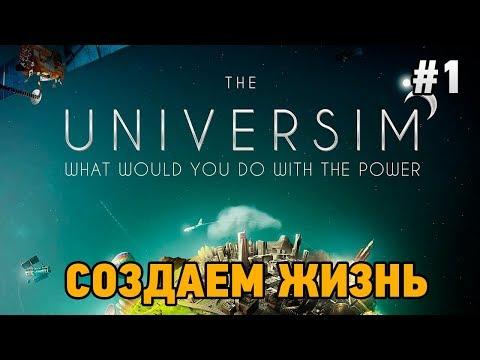 The Universim #1 Создаем жизнь