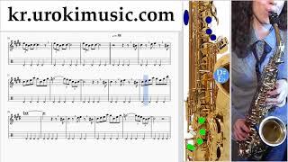 색소폰 배우기 알토 The Pink Panther - Theme Song 운지법 2 부 um-i359