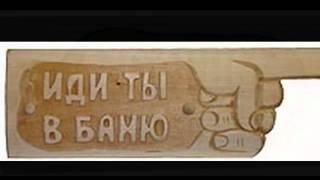 Таблички для бани и сауны(Можно купить в интернет-магазине Нижнего Новгорода banbas-nn.com., 2012-09-07T10:05:36.000Z)