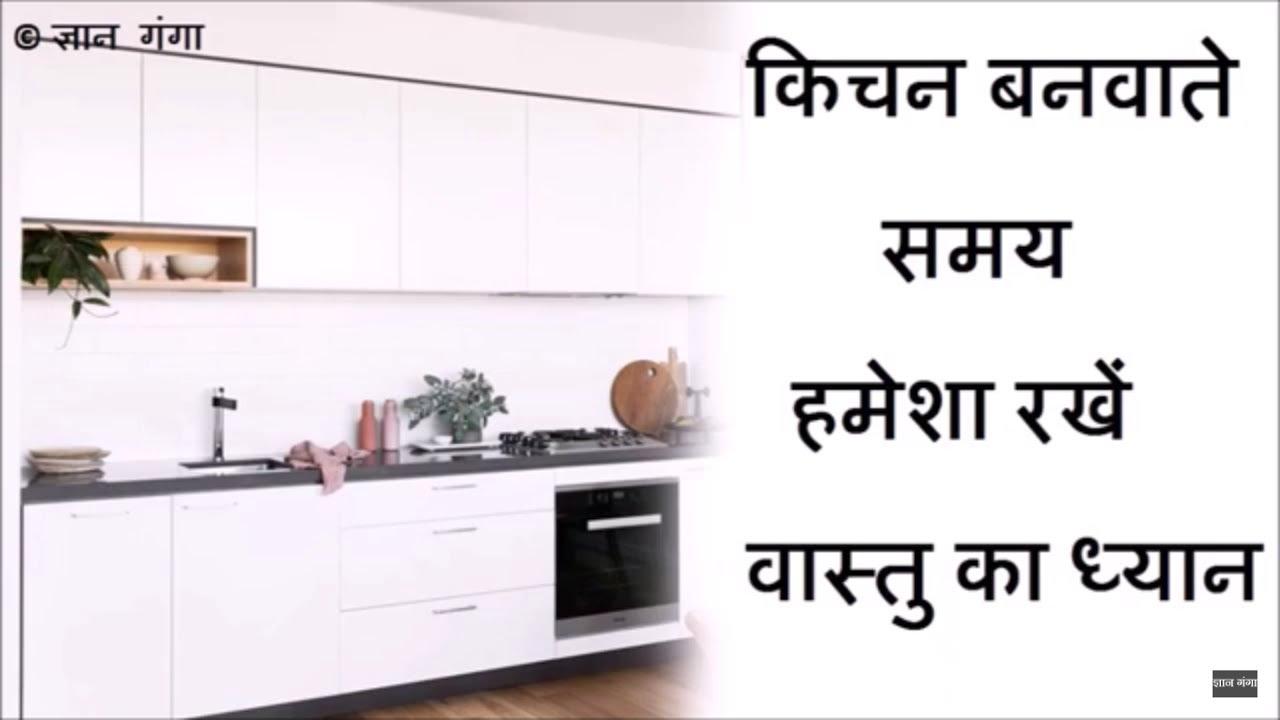 किचन बनवाते समय हमेशा रखें वास्तु का ...