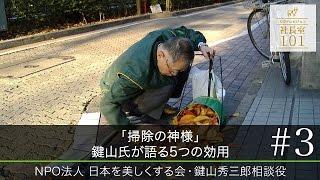 【日本を美しくする会(3)】「掃除の神様」 鍵山氏が語る5つの効用