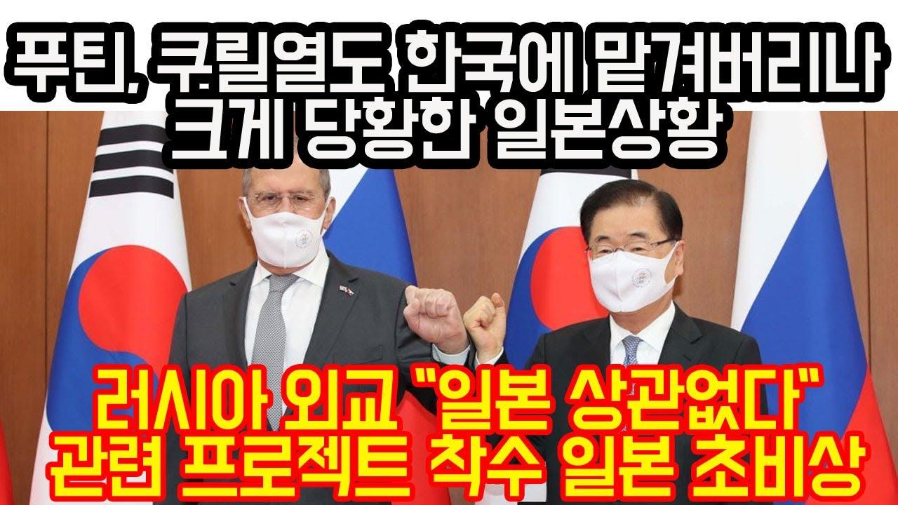 """러 푸틴, 쿠릴열도를 한국에 맡겨버리나 크게 당황한 일본상황 , 러시아 외교 """"일본이 무슨 상관"""" 프로젝트 착수에 일본 초비상"""