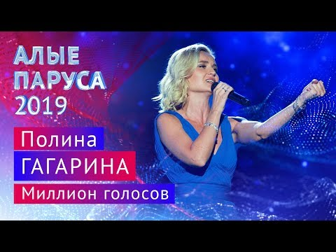 Полина Гагарина - Миллион голосов | Алые Паруса 2019 | The Scarlet Sails