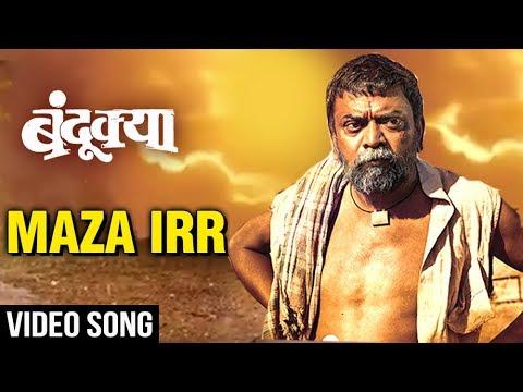 Maza Irr | Video Song | Bandookya Marathi Movie 2017 | Adarsh Shinde | Shashank Shende, Atisha Naik