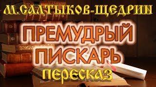 Премудрый ПИСКАРЬ. Михаил Салтыков-Щедрин