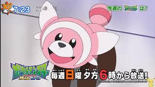 Anime Pokémon SUN&MOON Episodes 96 Preview P2