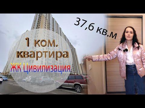 1 ком. квартира СПБ | ЖК Цивилизация | AlinaProHouse | Недвижимость СПб | Новостройки СПб