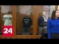 Суд вынес приговор террористам, готовившим взрыв в Москве