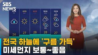 [날씨] 종일 우중충…'서울 낮 25도' 미세먼지 보통…