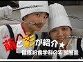 健康給食 学科紹介 #給食実習まるわかり 国際調理製菓専門学校
