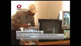 в 2016 году телевидения с аналоговым вещанием в Тамбове не будет