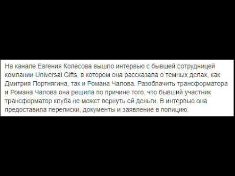 На канале Евгения Колесова вышло интервью с бывшей сотрудницей компании Universal Gifts, в котором о
