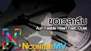 ขอเวลาลืม - Aun Feeble Heart Feat. Ouiai (Lyric Video)