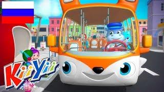 детские песни | Колёса у автобуса Часть 3 + Еще! | KiiYii | мультфильмы для детей