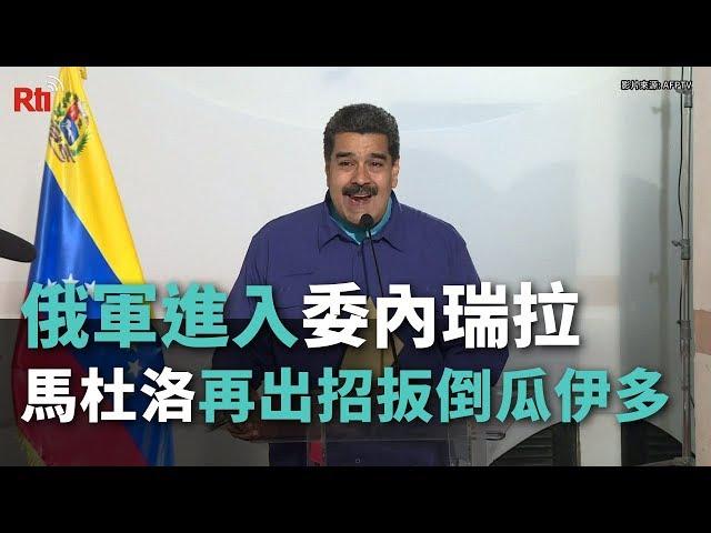 俄軍進入委內瑞拉 馬杜洛再出招扳倒瓜伊多【央廣國際新聞】