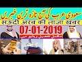 07-01-2019 Saudi Arabia Latest News | Urdu Hindi News || MJH Studio