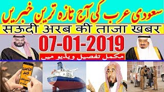 07-01-2019 Saudi Arabia Latest News | Urdu Hindi News || MJH Studio