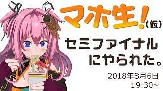 [LIVE] マホ生~セミファイナルの巻~2018年08月06日