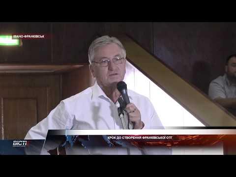 Крок до створення Івано-Франківської ОТГ