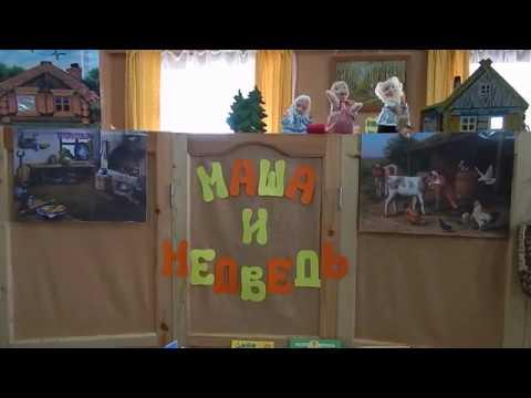 Изображение предпросмотра прочтения – «Коллектив библиотеки семейного чтения им.А.Н.Кузнецова, детский отдел» читают отрывок изпроизведения «Маша и медведь» (Русский фольклор )