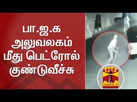 Petrol Bomb hurled at BJP Office in Coimbatore | Thanthi TV