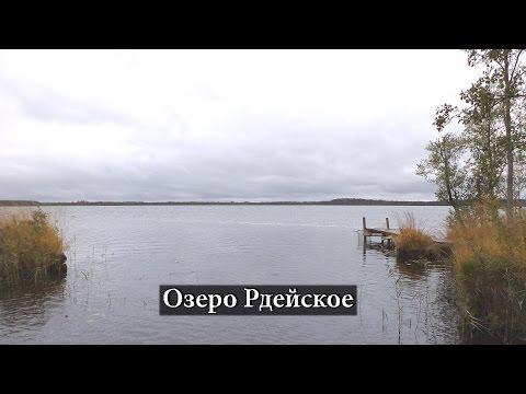 Озеро Рдейское