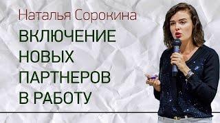 Включение новых партнеров в работу   Обучение от Натальи Сорокиной