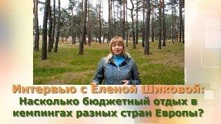 Насколько бюджетный отдых в кемпингах разных стран Европы: из интервью с Еленой Шиковой(http://travel-family.org/intervyu/250-intervyu-ob-avtoputeshestviyax-po-evrope-s-ostanovkami-v-kempingax.html - здесь подробности. Это один из вопросов, ..., 2014-03-21T11:30:43.000Z)