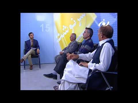 سرنوشت: دعوای مرزی افغانستان و پاکستان
