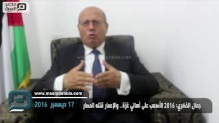 مصر العربية | جمال الخضري: 2016 الأصعب على أهالي غزة.. والإعمار قتله الحصار