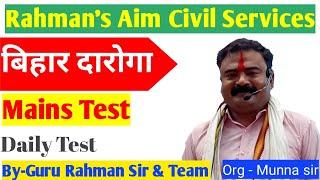 बिहीर दारोगा (MAINS) TEST | REGULAR TEST |SET-2| BY-RAHMAN SIR & TEAM | Rahman's aim civil services