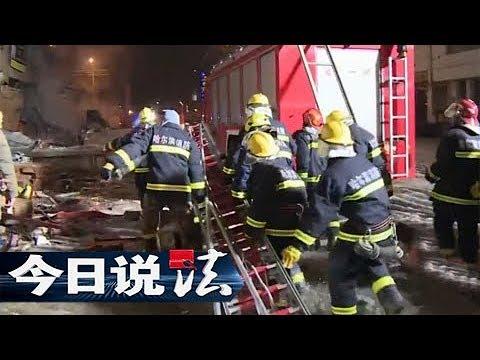 《今日说法》 20171109 哈尔滨的夜 | CCTV