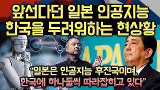 앞선다던 일본 인공지능이 한국을 두려워하는 현상황. 손정의는 왜 일본은 인공지능 후진국이라 했을까?