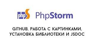 PhpStorm 3 - github, работа с картинками, установка библиотеки и jsDoc