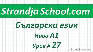 Болгарский язык  Урок 27
