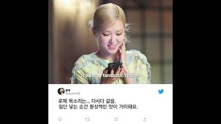#FanTweets with Rosé: Stage   Twitter