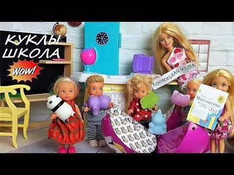 5 СЮРПРИЗОВ ЗА КОНТРОЛЬНУЮ. КУКЛЫ ШКОЛА МУЛЬТИКИ Мультики с куклами школа Барби